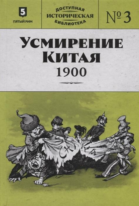 Пернавский Г. (ред.) Усмирение Китая 1900 Выпуск 3 цена и фото
