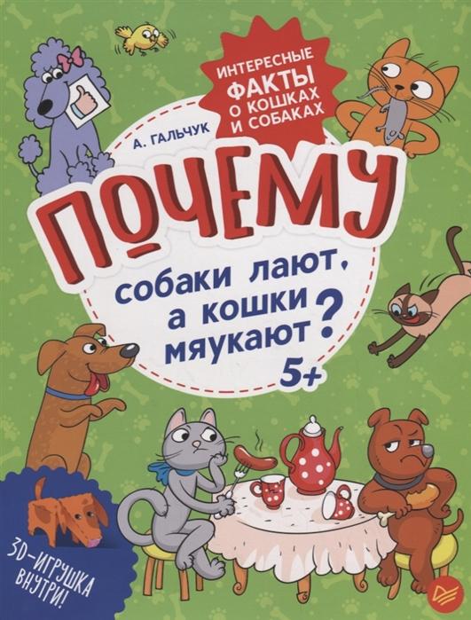 Гальчук А. Почему собаки лают а кошки мяукают Интересные факты о кошках и собаках цена и фото