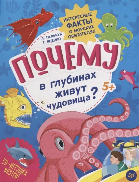 Гальчук А., Яценко Т. Почему в глубинах живут чудовища Интересные факты о морских обитателях