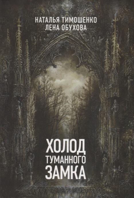 Тимошенко Н., Обухова Е. Холод туманного замка тимошенко н обухова е дом безликих теней page 9 page 10