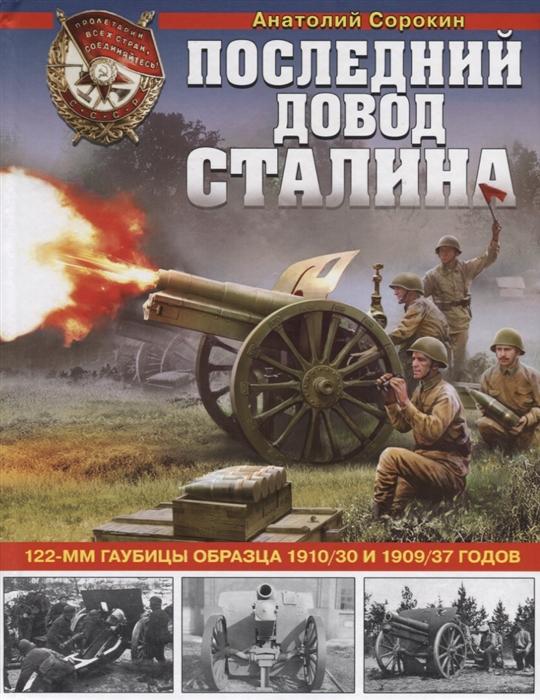 цена на Сорокин А. Последний довод Сталина 122-мм гаубицы образца 1910 30 и 1909 37 годов