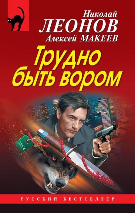 Леонов Н., Макеев А. Трудно быть вором евгений сухов искусство быть вором