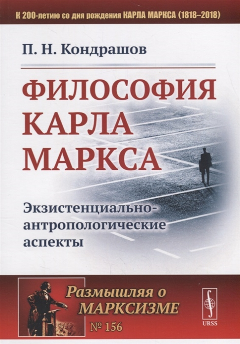 Кондрашов П. Философия Карла Маркса Экзистенциально-антропологические аспекты неизвестный автор сапоги карла маркса