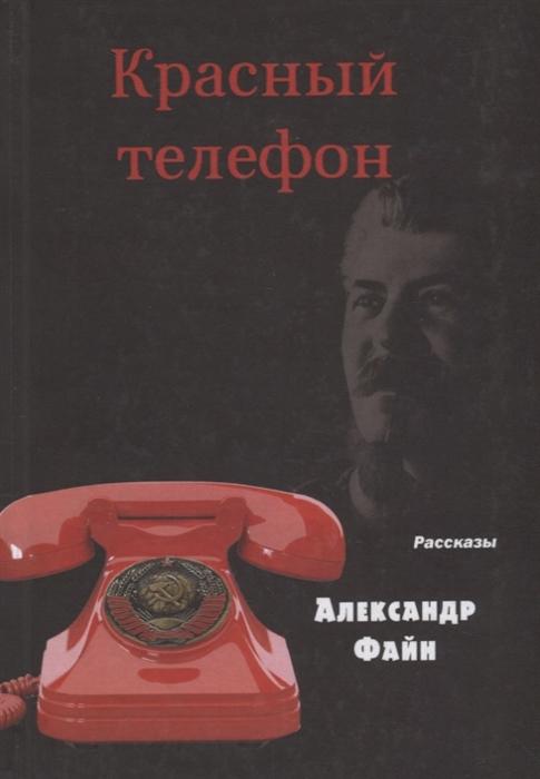 Файн А. Красный телефон Рассказы телефон
