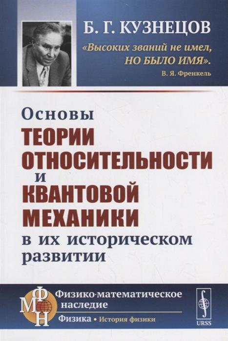 Кузнецов Б. Основы теории относительности и квантовой механики в их историческом развитии основы гамильтоновой механики