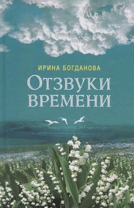 Фото - Богданова И. Отзвуки времени богданова любовь борисовна 12 братьев