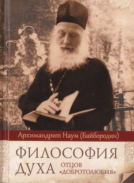 Архимандрит Наум (Байбородин) Философия духа отцов Добротолюбия архимандрит наум байбородин бог творец и освятитель мира