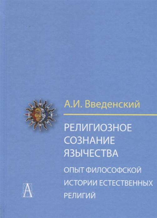 Введенский А. Религиозное сознание язычества Опыт философской истории естественных религий цена