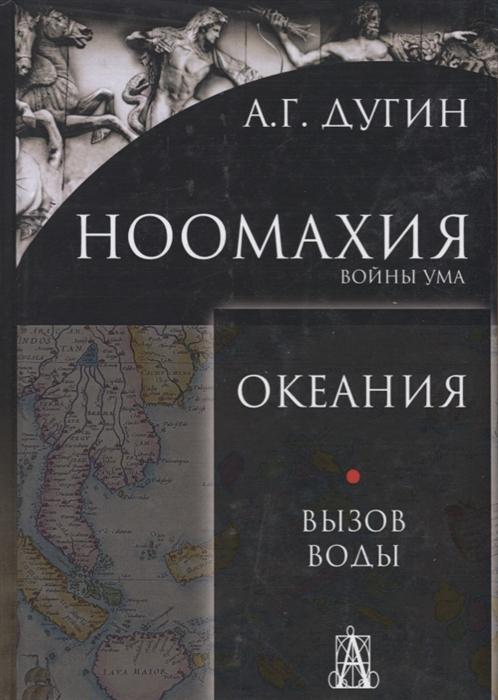 Дугин А. Ноомахия войны ума Океания Вызов Воды