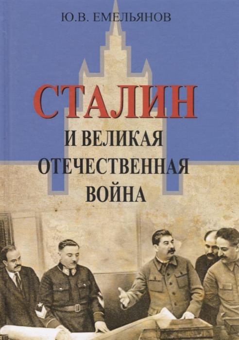 Емельянов Ю. Сталин и Великая Отечественная Война мартиросян а б сталин и великая отечественная война