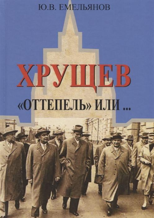 Фото - Емельянов Ю. Хрущев Оттепель или емельянов ю сталин на вершине власти
