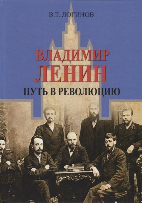 Фото - Логинов В. Владимир Ленин Путь в революцию логинов в владимир ленин путь в революцию