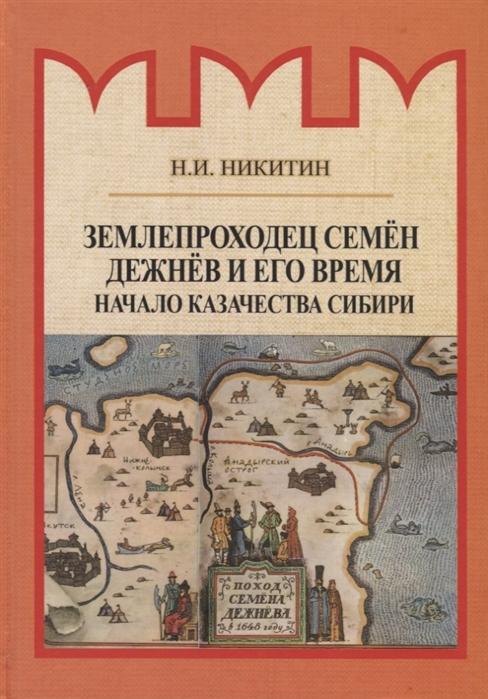 Никитин Н. Землепроходец Семен Дежнев и его время Начало казачества Сибири