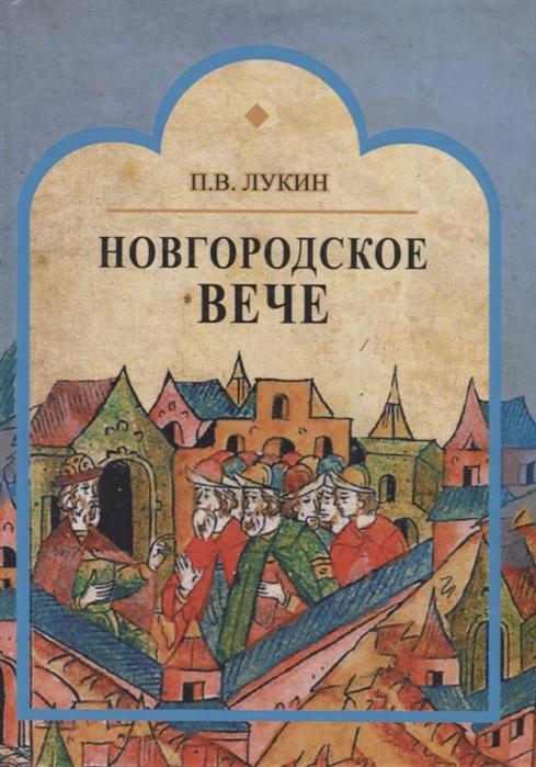 Лукин П. Новгородское вече николай лукин судьба открытия