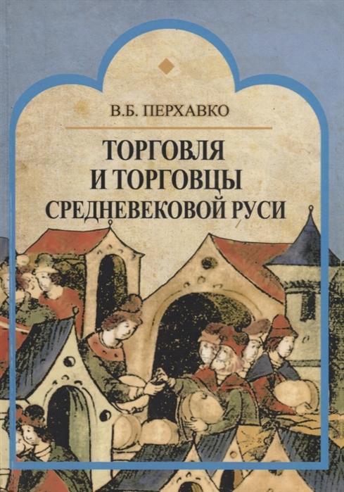 Перхавко В. Торговля и торговцы Средневековой Руси