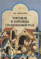 Торговля и торговцы Средневековой Руси