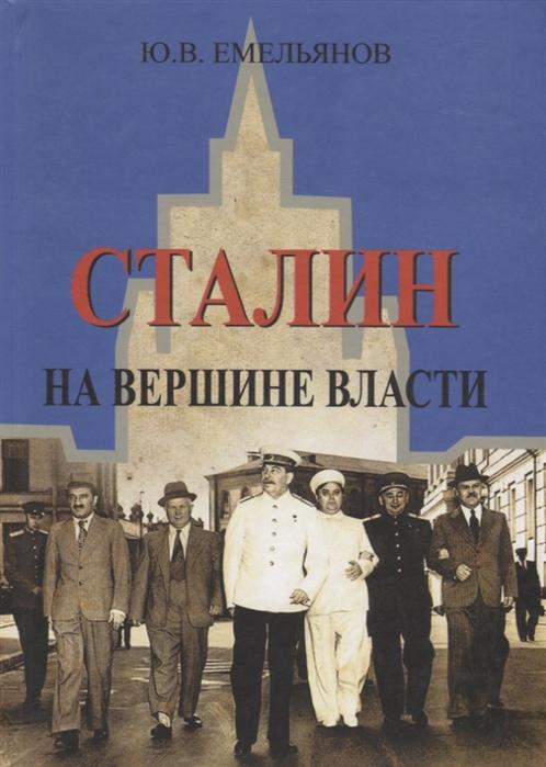 Фото - Емельянов Ю. Сталин На вершине Власти емельянов ю сталин на вершине власти