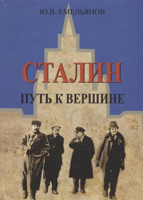 Фото - Емельянов Ю. Сталин Путь к вершине емельянов ю сталин на вершине власти