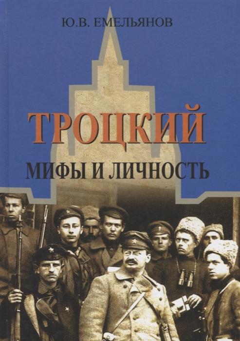 Емельянов Ю. Троцкий Мифы и личность