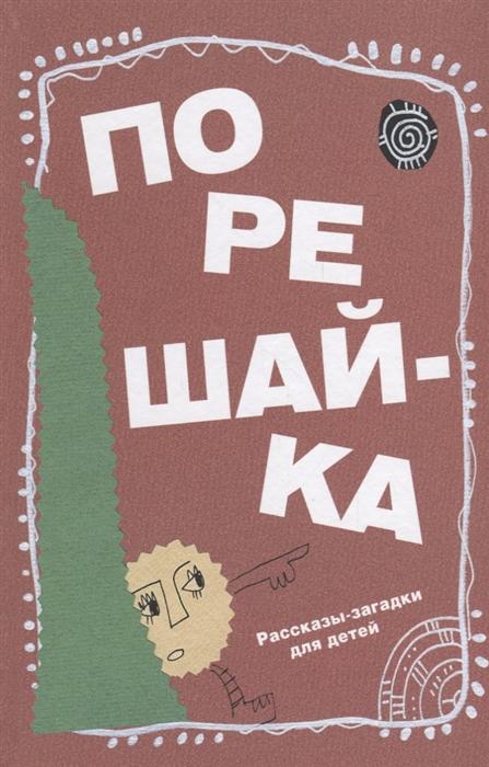 Купить Порешай-ка Рассказы-загадки для детей, Детское время, Головоломки. Кроссворды. Загадки