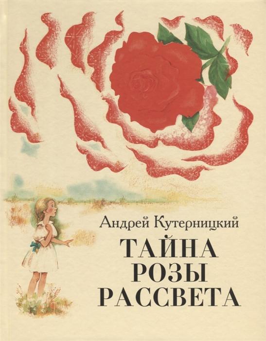 Кутерницкий А. Тайна Розы Рассвета