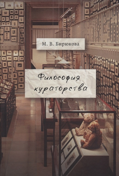Бирюкова М. Философия кураторства шахай а якубовски м философия политики