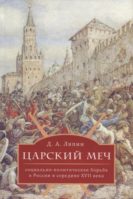 Царский меч социально-политическая борьба в России в середине XVII века