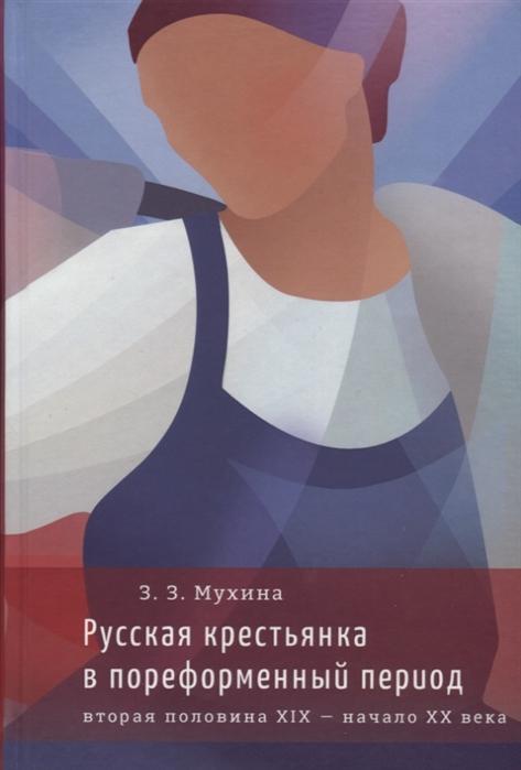 Мухина З. Русская крестьянка в пореформенный период вторая половина XIХ начало XX века
