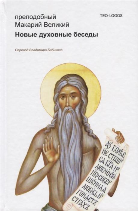 цены Преподобный Макарий Великий Новые духовные беседы