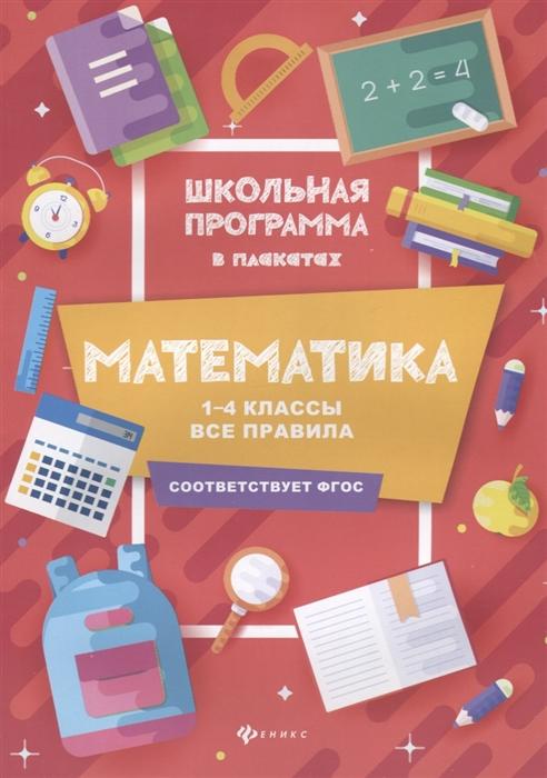 Буряк М. Математика 1-4 классы все правила буряк м математика 1 4 классы все правила