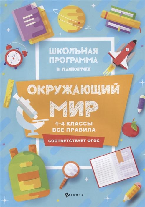 Хуснутдинова Ф. Окружающий мир 1-4 классы все правила хуснутдинова ф русский язык 1 4 классы
