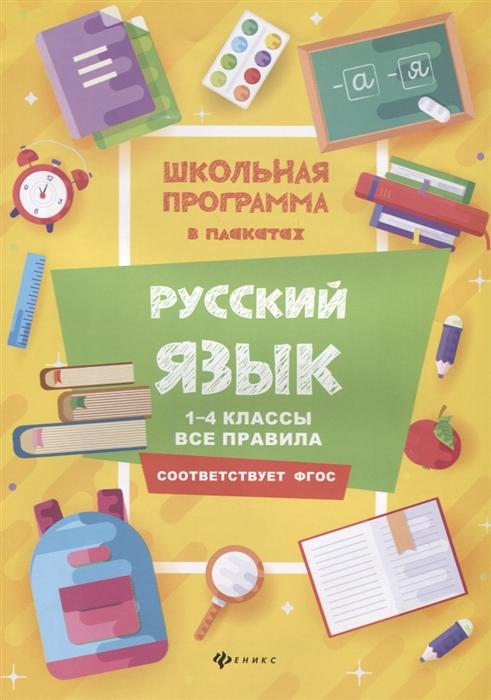 Хуснутдинова Ф. Русский язык 1-4 классы все правила хуснутдинова ф русский язык 1 4 классы