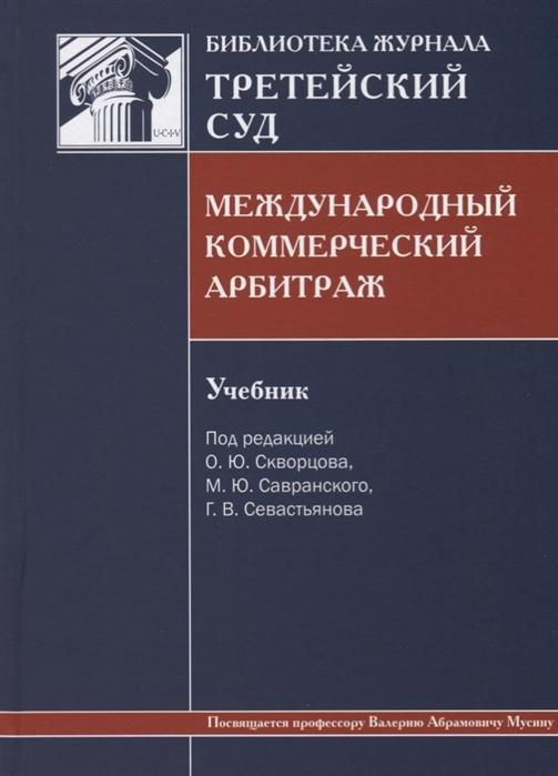 цены Лунаева Т. (ред.) Международный коммерческий арбитраж Учебник