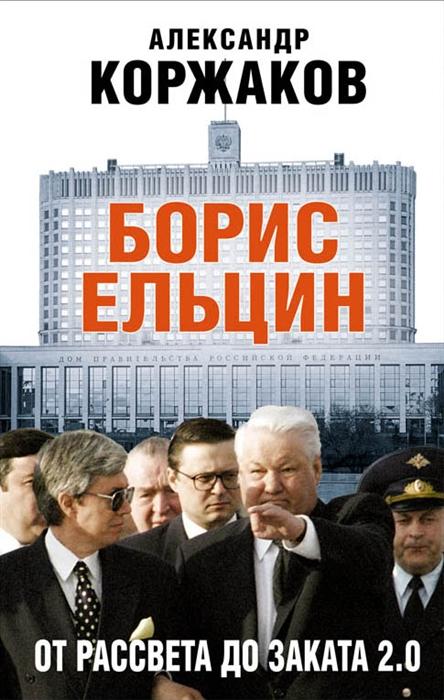 Коржаков А. Борис Ельцин от рассвета до заката 2 0