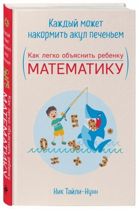 Тайли-Нунн Н. Каждый может накормить акул печеньем Как легко объяснить ребенку математику как накормить ребёнка