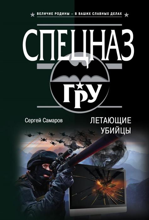 Самаров С. Летающие убийцы