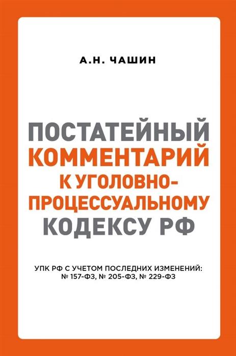 Чашин А. Постатейный комментарий к Уголовно-процессуальному кодексу Российской федерации недорого