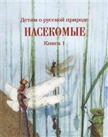 Детям о русской природе. Насекомые. Книга 1. Книга для чтения в семье и школе