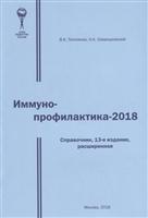 Иммунопрофилактика - 2018. Справочник