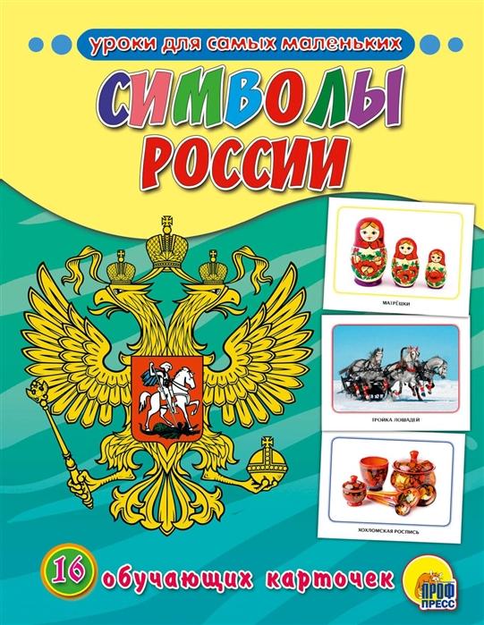 Лобко А. (ред.) Символы России 16 обучающих карточек