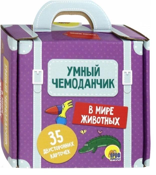 Грищенко В. (ред.) Умный чемоданчик В мире животных цены