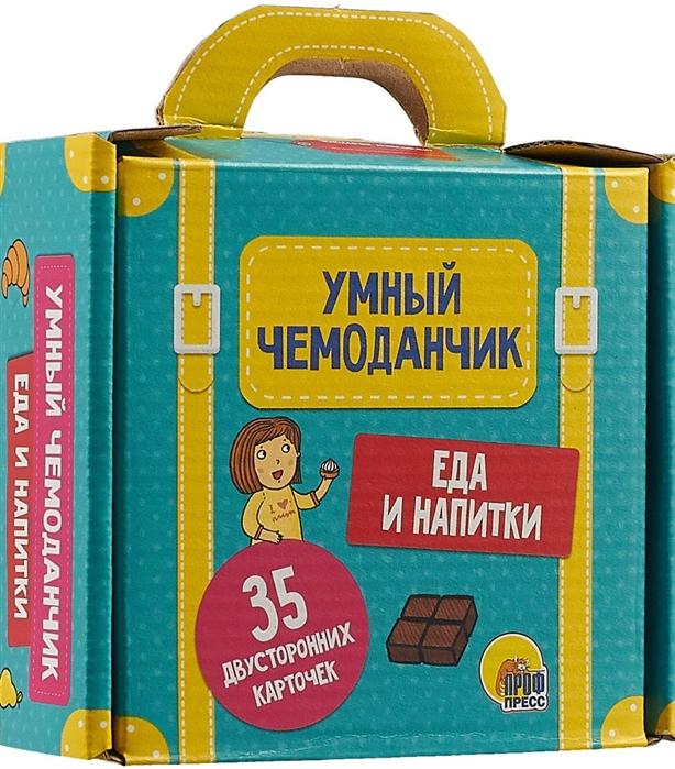 Лобко А. (ред.) Умный чемоданчик Еда и напитки