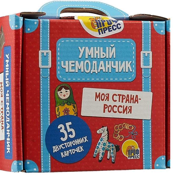 Лобко А. (ред.) Умный чемоданчик Моя страна - Россия скворцова а ред умный чемоданчик животные и их детеныши