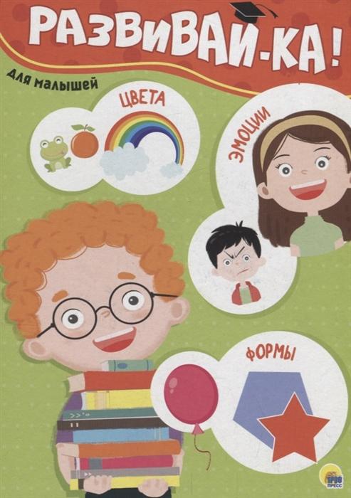 Грецкая А. (ред.) Развивай-ка для малышей грецкая а ред активити блокнот для мальчиков