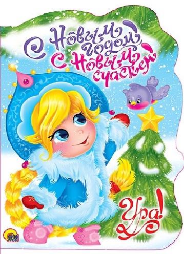 Громова Л. С Новым годом С новым счастьем