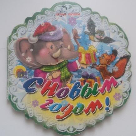 Ушкина Н. С Новым годом