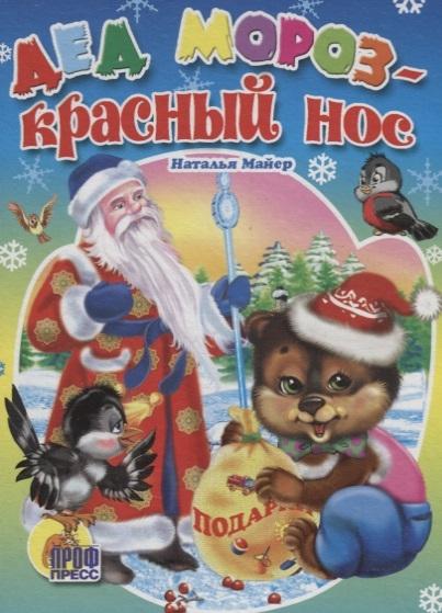 Майер Н. Дед Мороз - красный нос мигунова н дед мороз красный нос