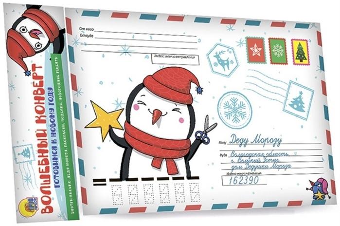 Грищенко В. (ред.) Волшебный конверт Пингвин цены