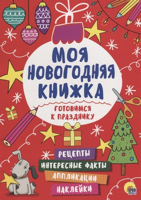 Грищенко В. (ред.) Готовимся к празднику цены