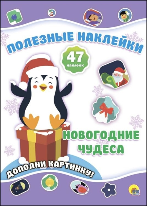 Скворцова А. (ред.) Новогодние чудеса Дополни картинку 47 наклеек цена 2017